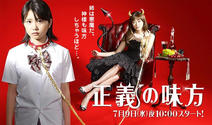 [J-Drama] Seigi no Mikata Seigi_no_mikata_08-4d24ad
